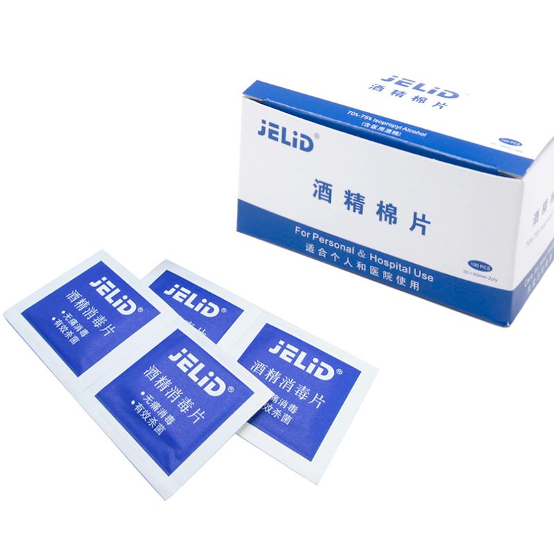 【买2送1】一次性酒精棉片100片