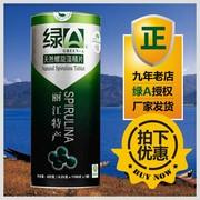 Nhà sản xuất ủy quyền chính hãng màu xanh lá cây Một loại tảo xoắn tự nhiên tốt 1700 hạt ngũ cốc đặc sản Vân Nam thực phẩm sức khỏe đặc sản Lijiang - Thực phẩm dinh dưỡng trong nước