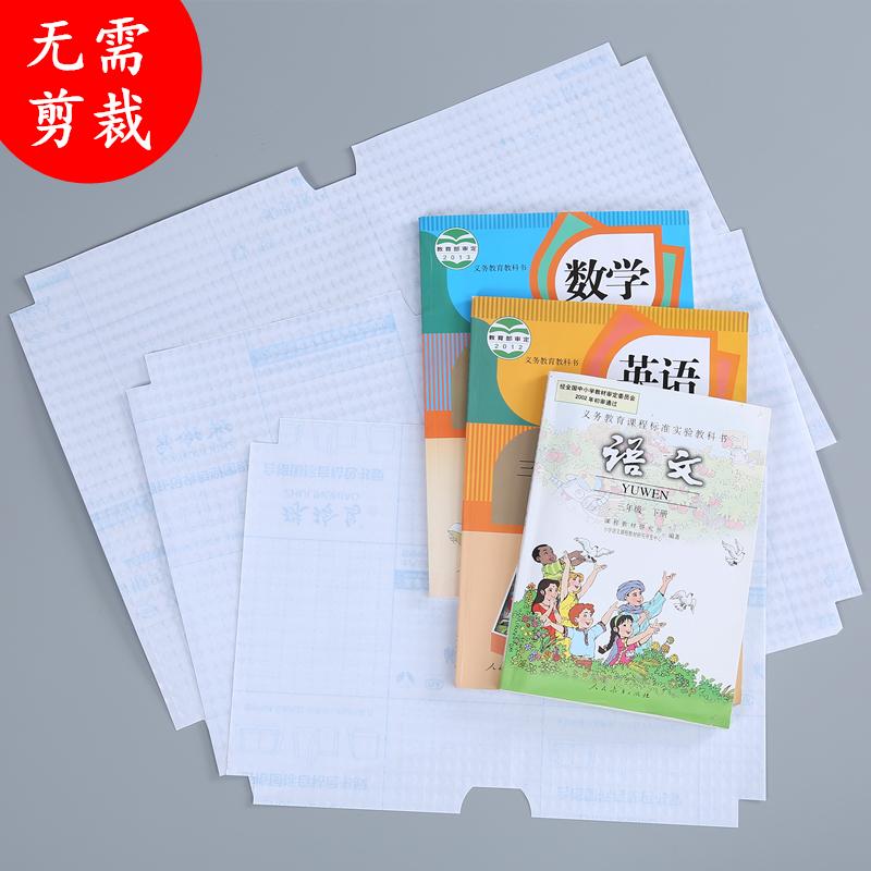 加厚磨砂书皮书套A4防水书皮纸16K中小学生自粘包包书膜书套