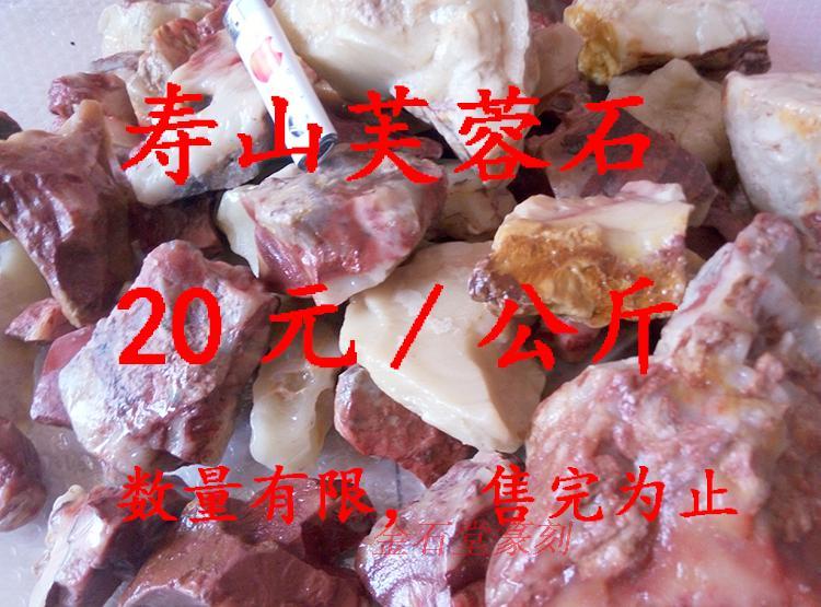 Đá Shoushan, đá, dâm bụt, đá, đá, đá, đá, đá, đá, đá, đá, đá