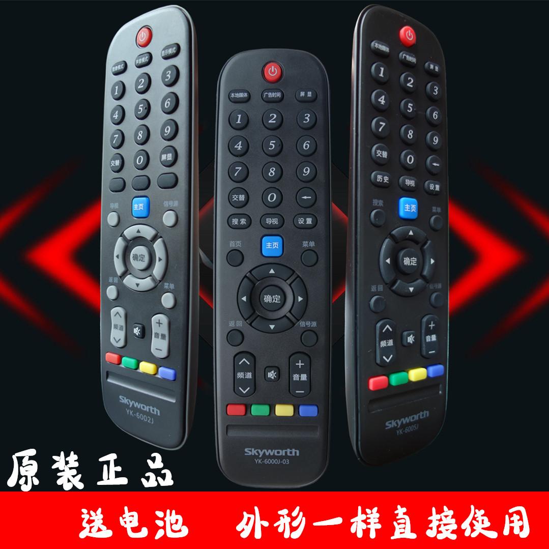 Original Skyworth TV remote control YK-6000J-03 YK-6002J