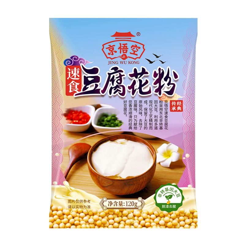 【秒杀价】自制点豆腐脑花粉
