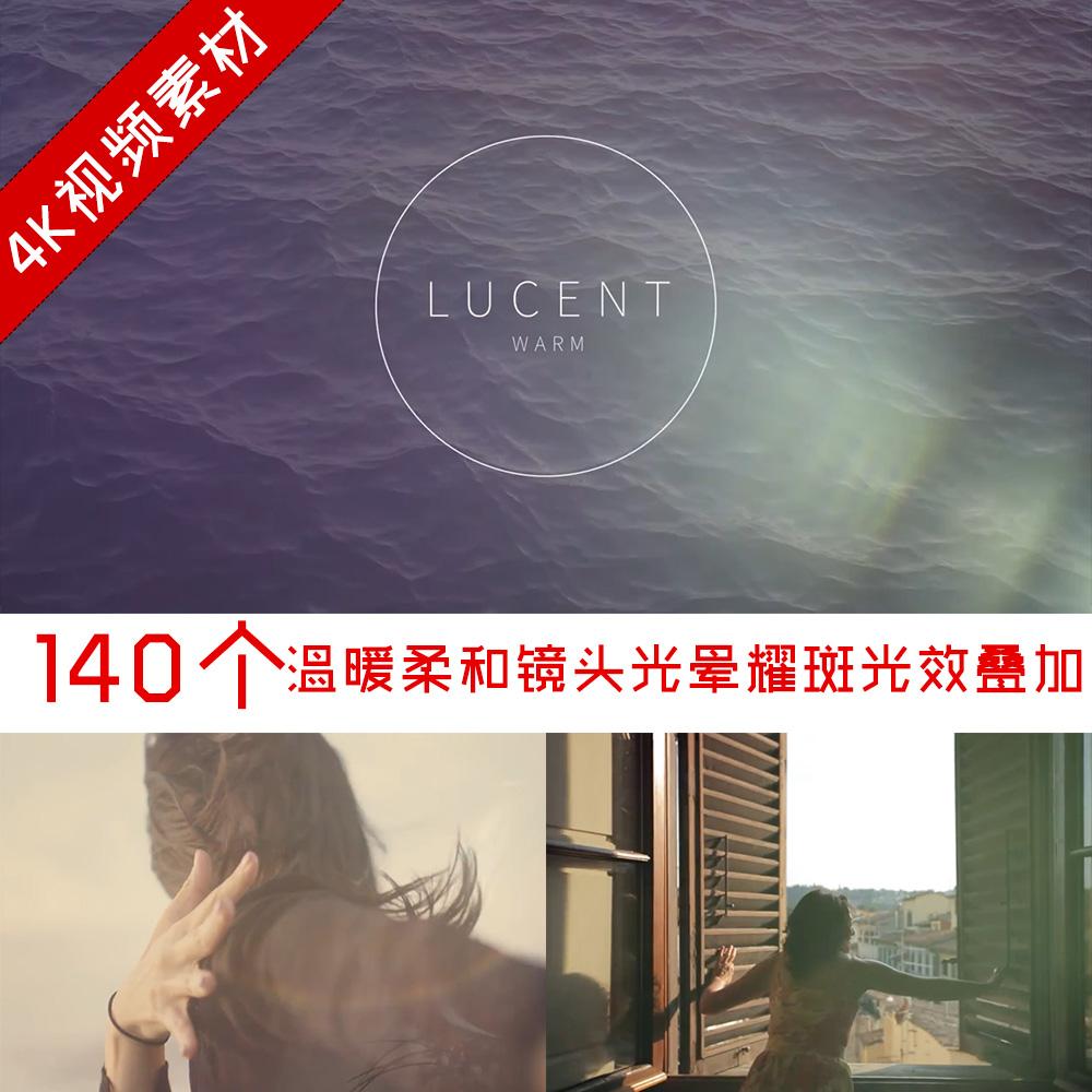 【A44】140个温暖柔和镜头光晕耀斑光效叠加4K视频素材