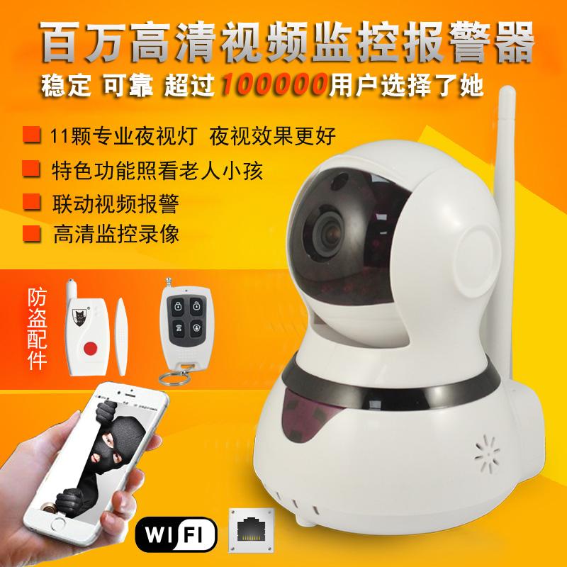 【98元包邮】家用高清监控报警器儿童看护看家监控摄像机wifi网络视频报警
