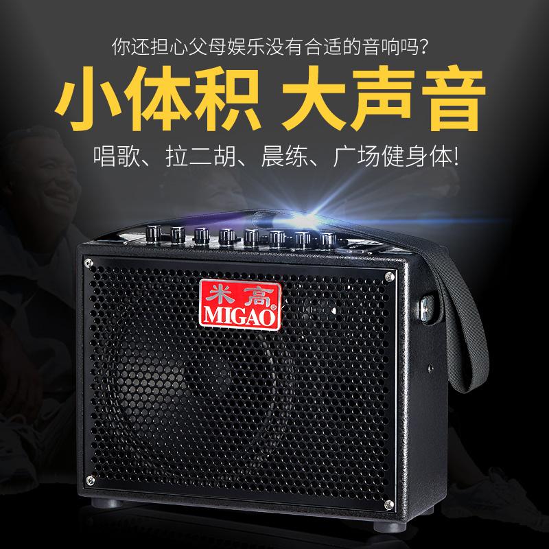Migao MG830A túi xách tay sạc loa đàn guitar chơi acoustic công viên ca hát đàn nhị cụ âm thanh