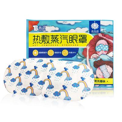 【周年店庆】云南白药蒸汽眼罩热敷睡眠遮缓解眼疲劳眼罩30片