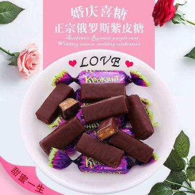 俄罗斯进口零食巧克力紫皮糖500G