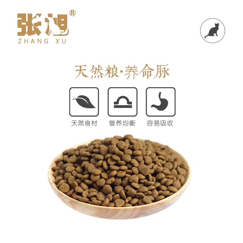 张旭宠物天然粮 离乳期配方幼猫猫粮1.8kg 幼猫主粮