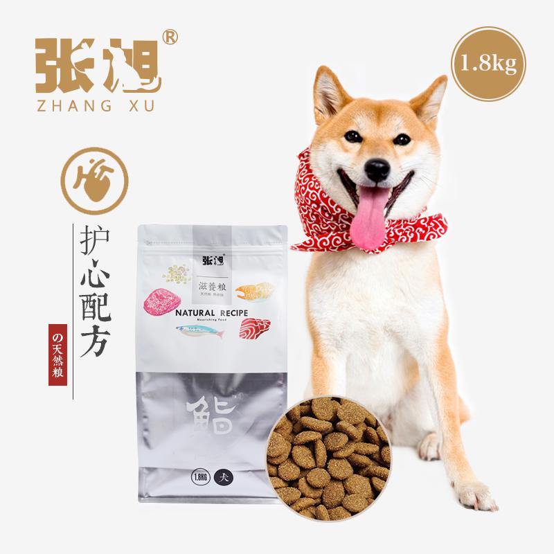 张旭宠物天然粮 护心配方狗粮1.8kg 小型犬主粮泰迪贵宾成犬