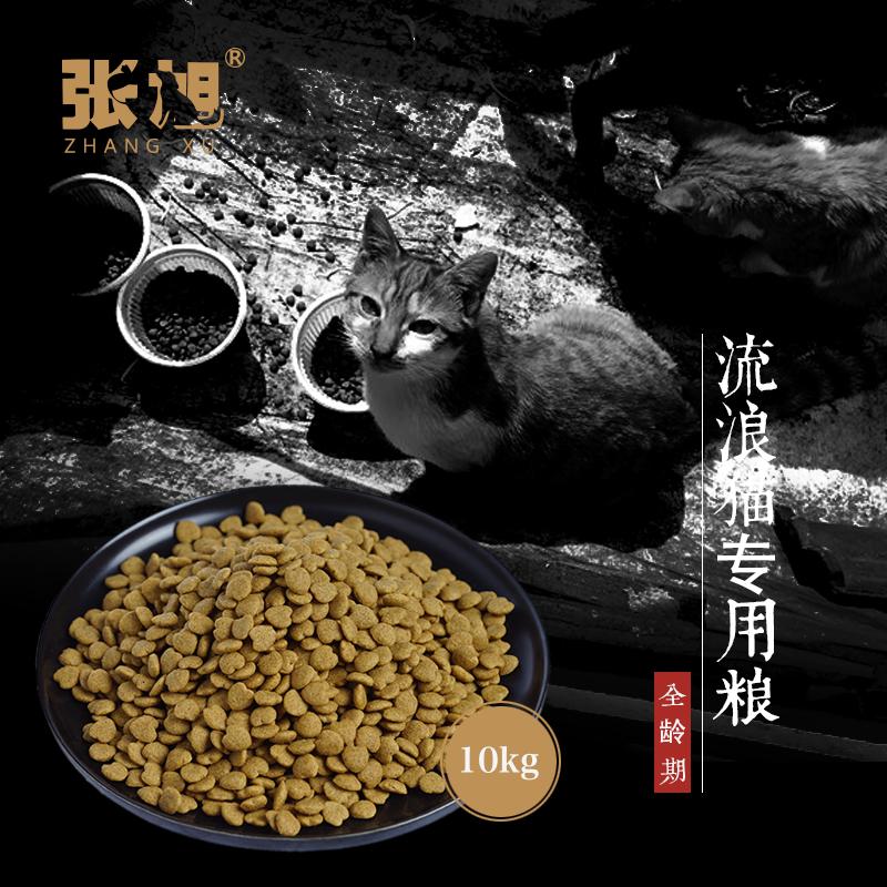 张旭猫粮流浪猫专用粮10KG全龄期通用型猫粮