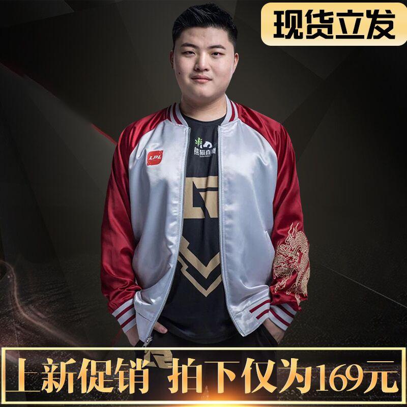 2018 chàng trai tuổi teen LOLS8 mùa lpl chinh phục MSI giữa mùa giải RNG đội áo đồng phục áo khoác