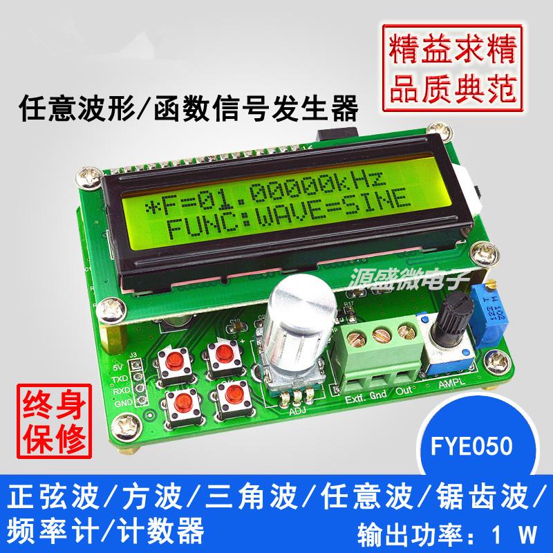 FYE050信号发生器模块