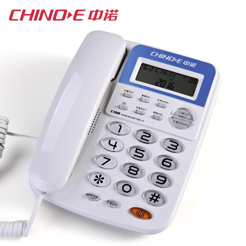 中诺电话机 C168