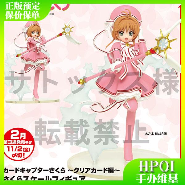 TAITO 魔卡少女樱 透明卡牌篇 小樱 战斗服 景品