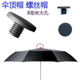 8mm зонтик автоматическая зонт зонт винт крышка сложить автоматическая солнце зонт монтаж обратный зонт зонт шляпа монтаж
