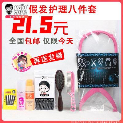 taobao agent Dedicated fake hair, wig care solution, hair wax, steel comb holder, hair net, shampoo, accessory set