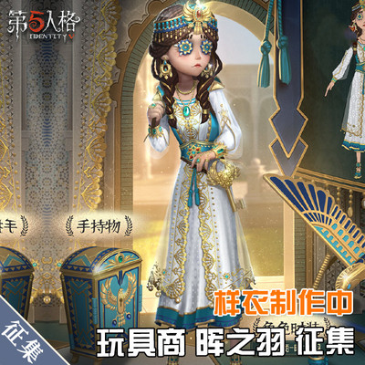 taobao agent 【King Animation】Customized Fifth Personality Cos Clothes Toy Shang Hui Zhiyu Cos Game Cosplay Costume