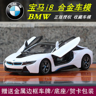 Macheta BMW i8