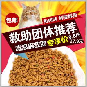 Đặc biệt cung cấp tự nhiên thức ăn cho mèo 10 kg 5Kg cá biển hương vị mèo mèo đi lạc mèo thực phẩm chính tình yêu dinh dưỡng thực phẩm