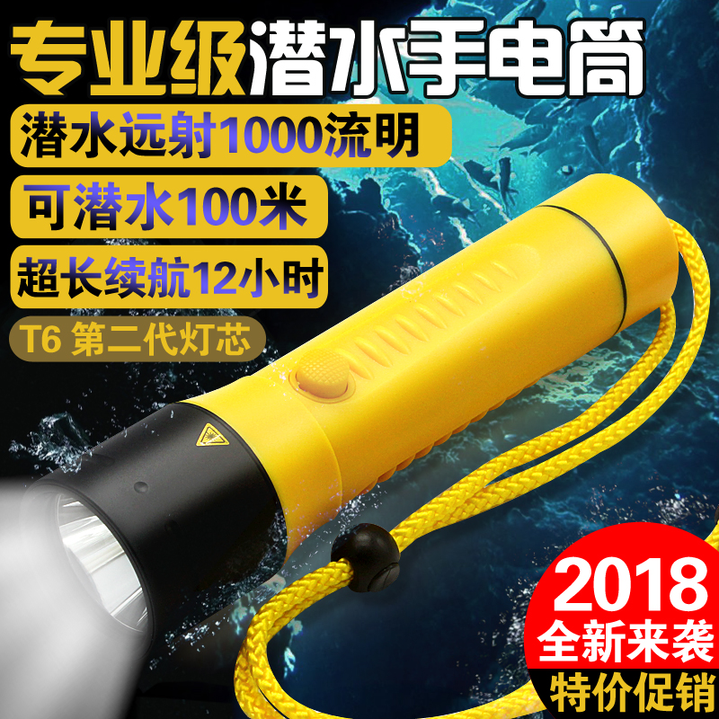 Sao Puda chuyên nghiệp lặn đèn pin ngoài trời không thấm nước LED chói sạc dưới nước chiếu sáng siêu sáng T6 câu cá