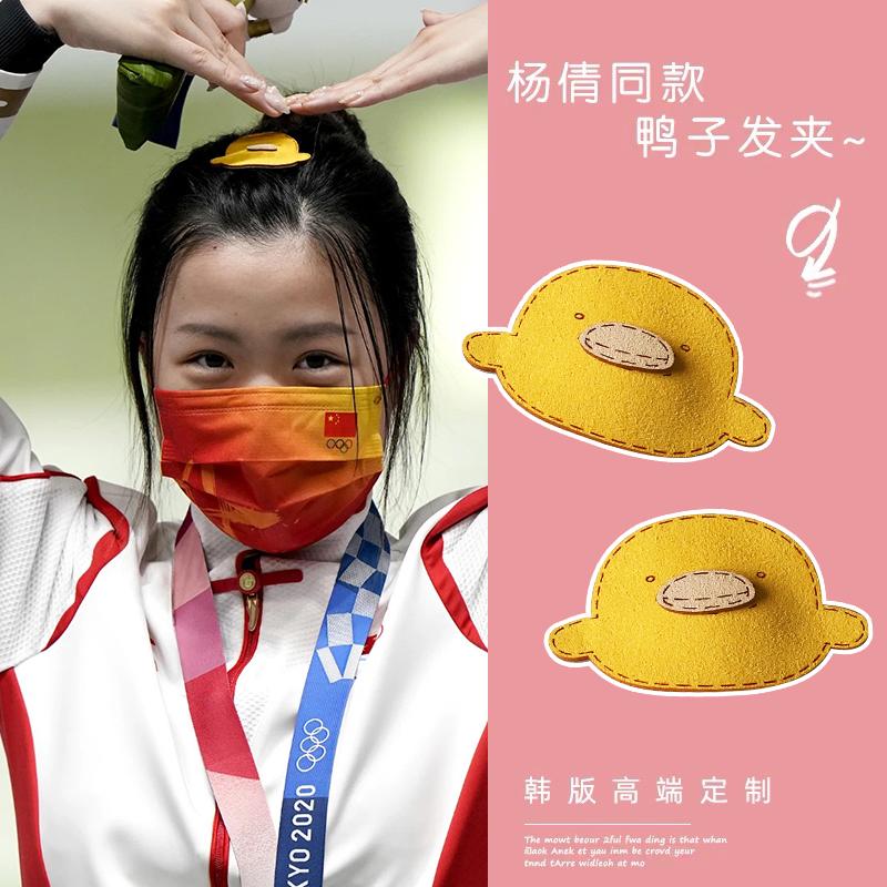 杨倩同款 可爱发夹+胡萝卜头绳 淘宝优惠券折后¥4.98包邮(¥5.98-1)