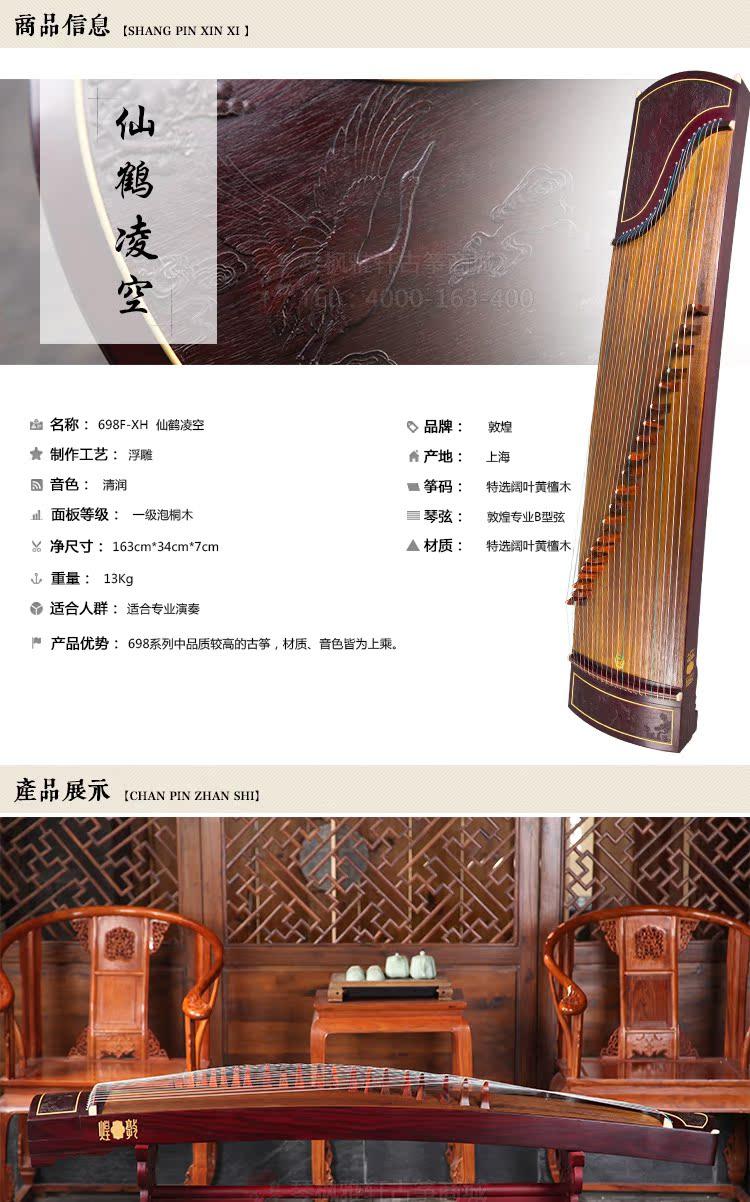 敦煌古筝698F-XH仙鹤凌空
