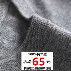 Mùa thu và mùa đông cashmere áo len nam cổ tròn kéo đầu màu rắn lỏng kích thước lớn đáy đan áo len V-Cổ áo len dày