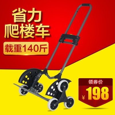 Luggage Cart H0721 Folding Portable Trolley Can Pull Up The Stairs